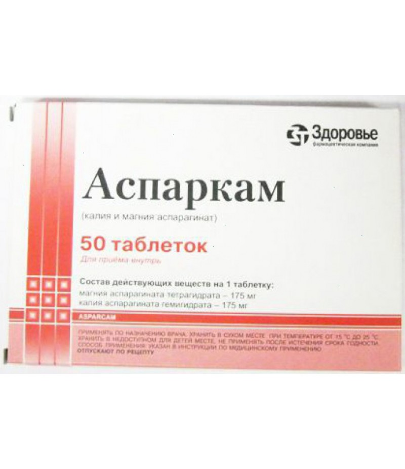 Asparkam (Asparcam) tablets #56