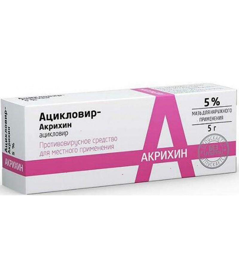 Acyclovir ointment 5% 5gr