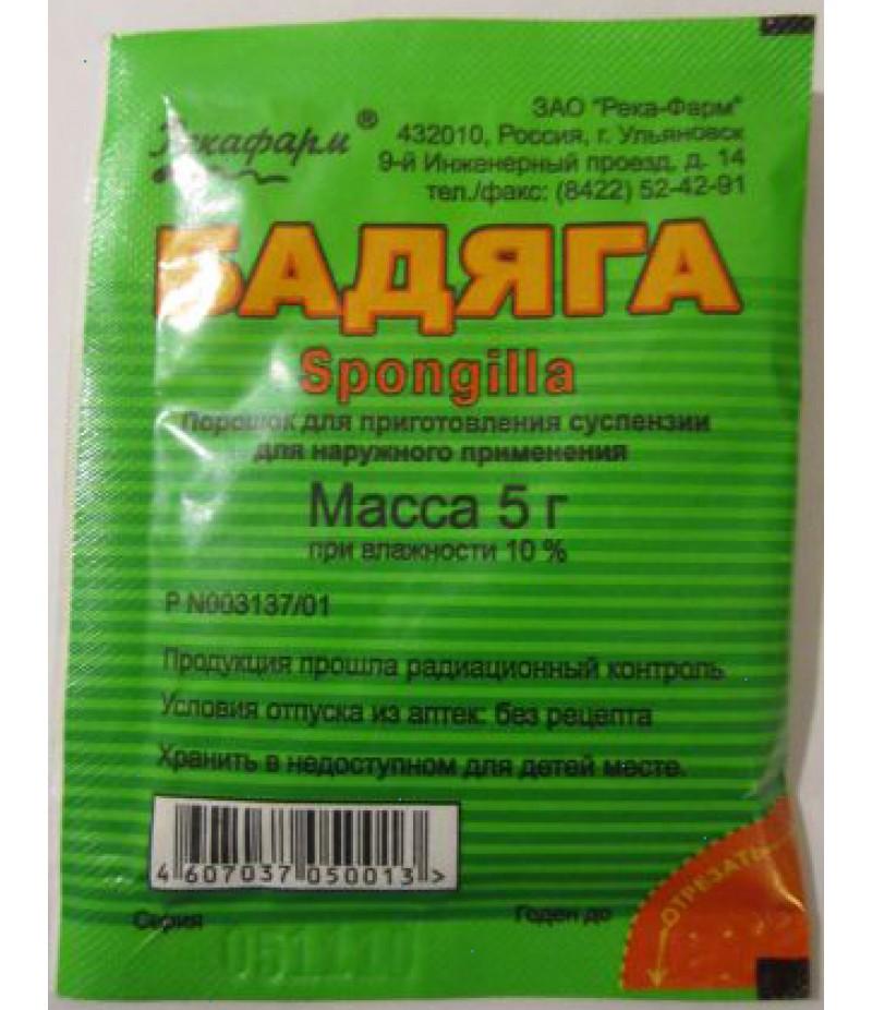 Spongilla (badyaga) powder 5gr