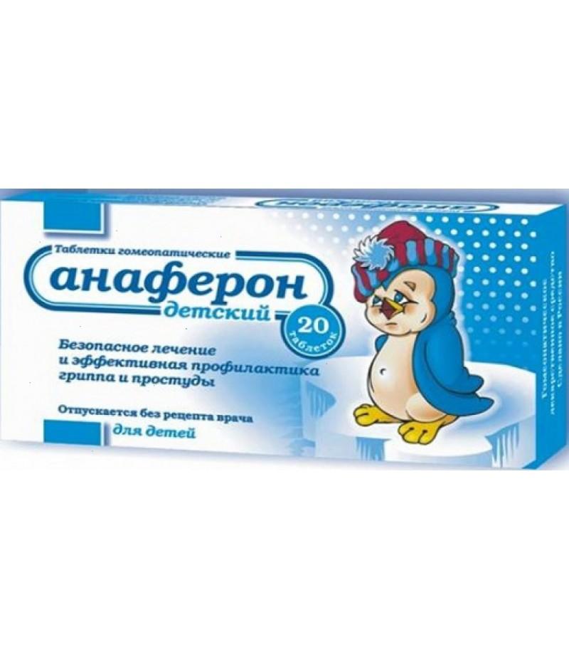 Anaferon kids #20