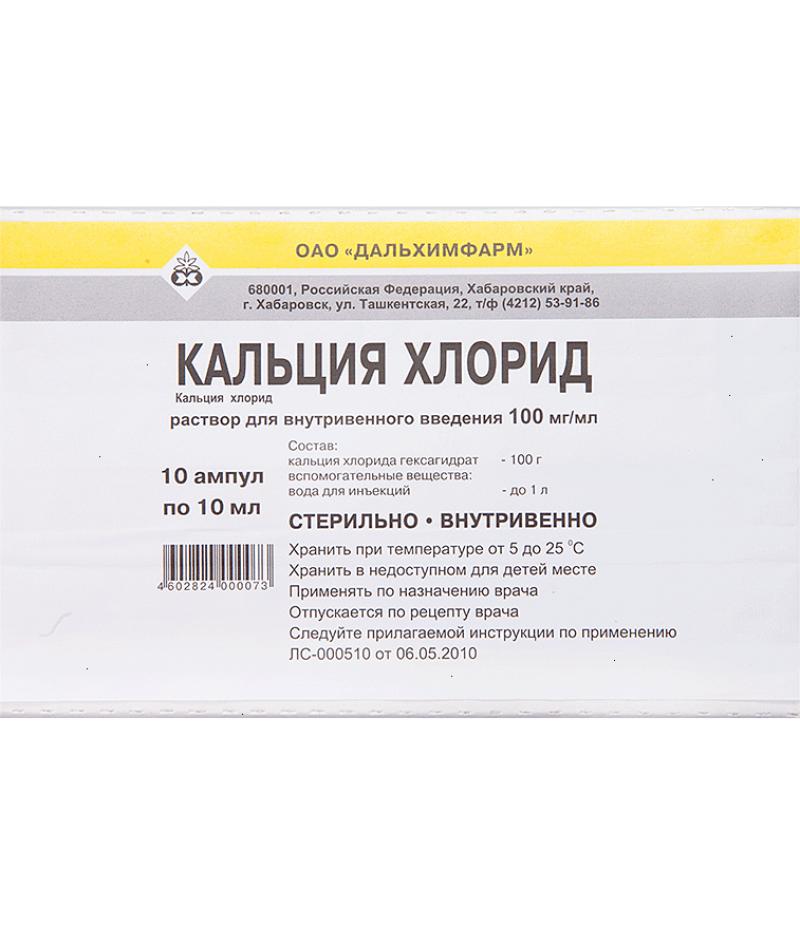 Calcium chloride 10% 10ml #10