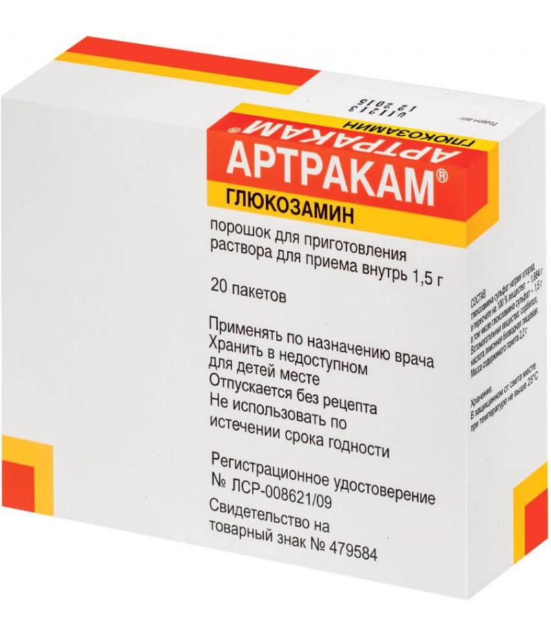 Artracam powder 1.5gr #20