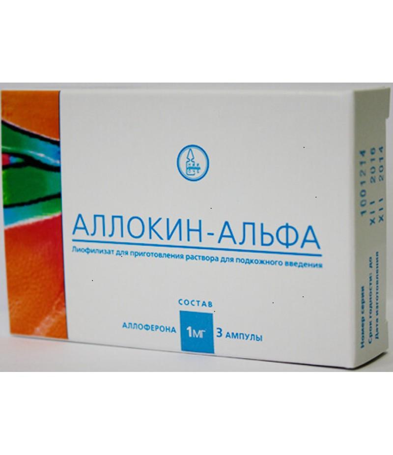 Allokin-Alfa powder 1mg #3