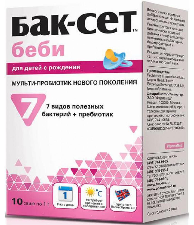 Bac-Set Baby powder 1gr #10