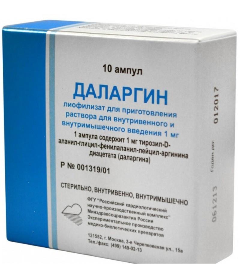 Dalargin powder 1mg #10