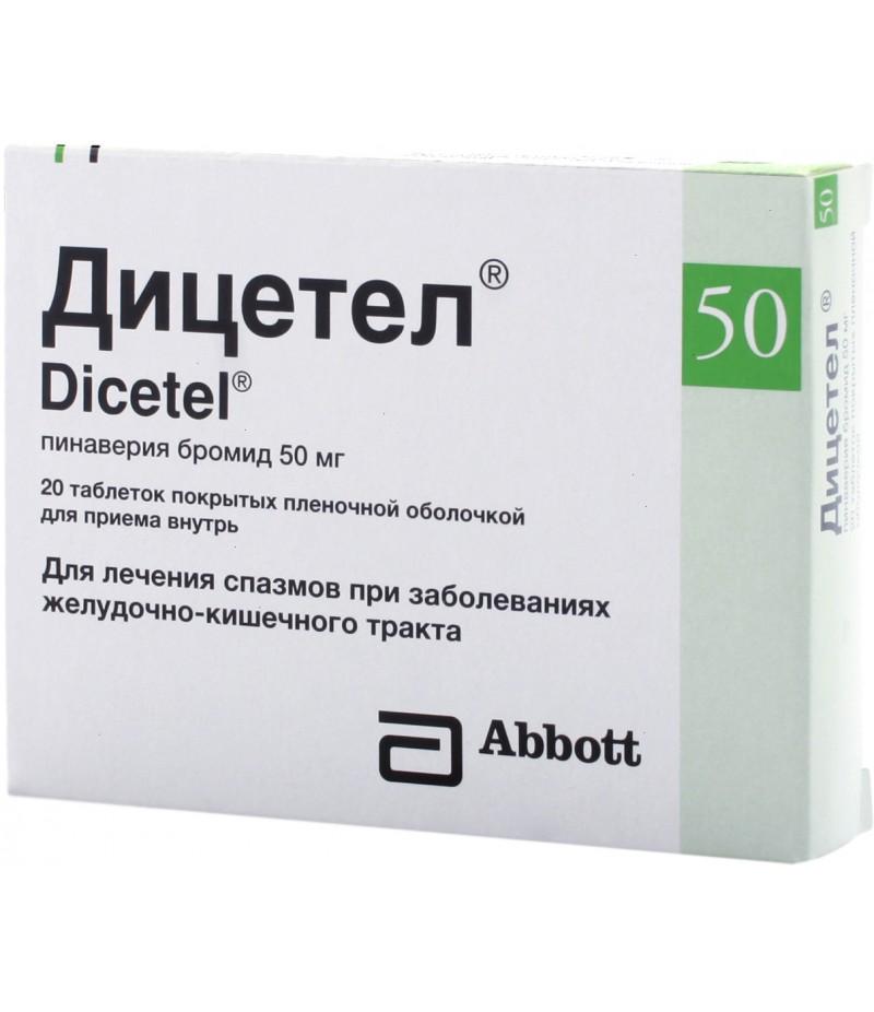 Dicetel 50mg #20