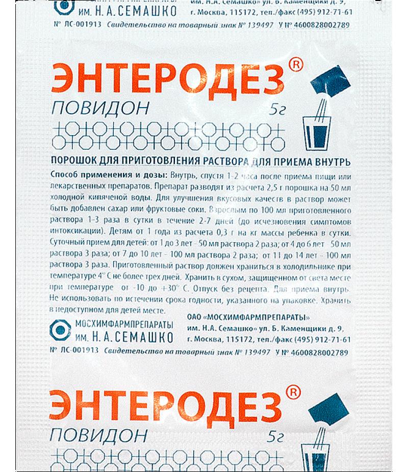 Enterodes powder 5gr