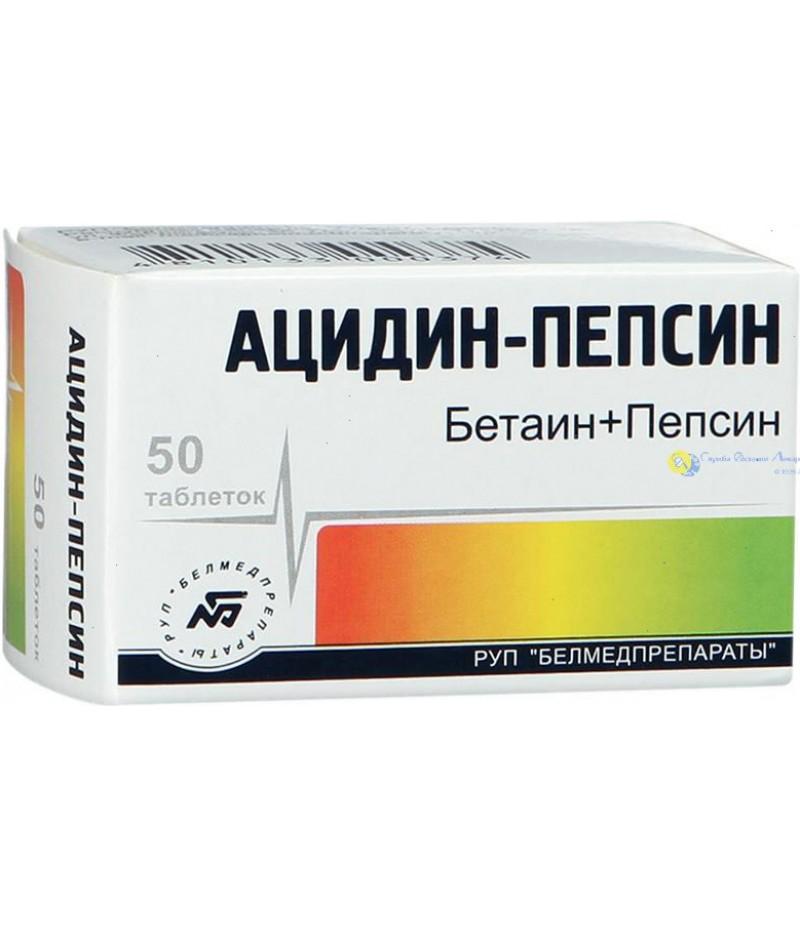 Acidin-Рepsin tablets 250 mg #50