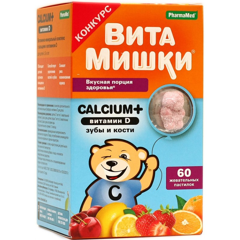 VitaBears Calcium+