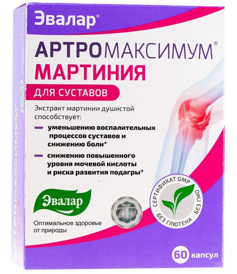 Artromaximum Martinia caps #60