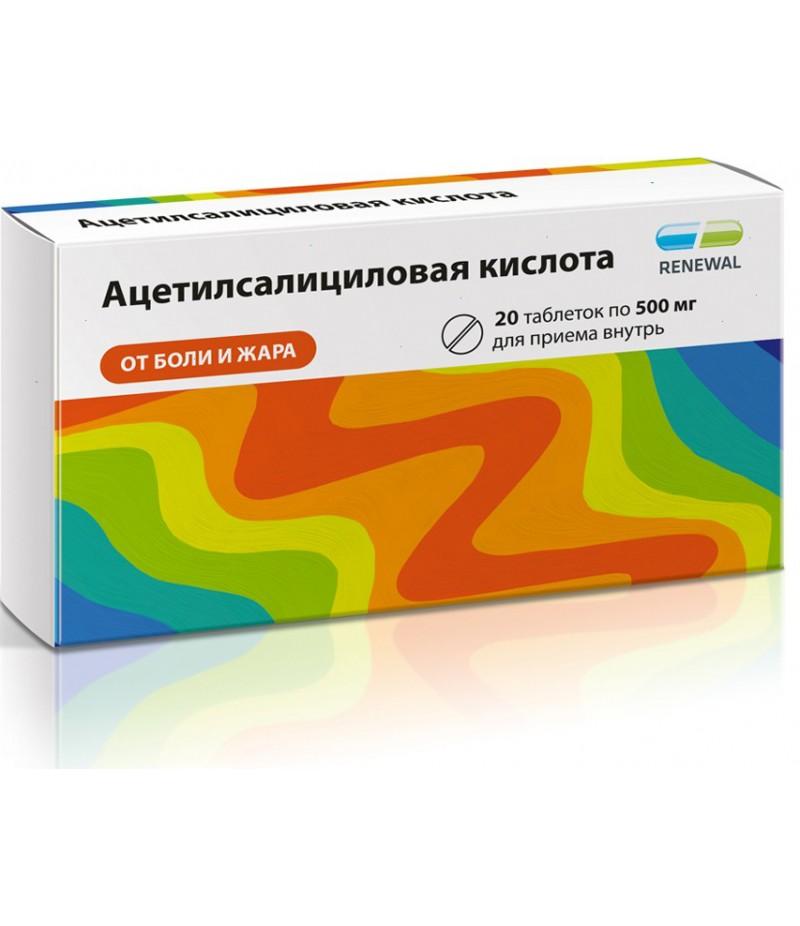Acetylsalicylic acid (Aspirin) 500mg #20